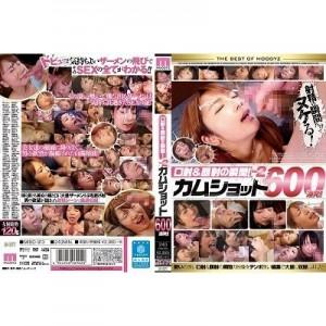 口射&顔射の瞬間!Vol.2カムショット600連発!!