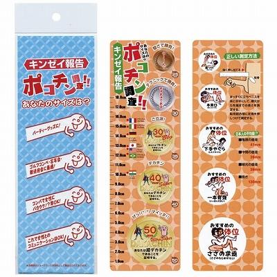 b10324 キンゼイ報告 ポコチン調査!!