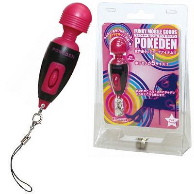安いバイブを探していている方へ!ファンキーモバイルグッズ POKEDEN(ポケデン) ピンク