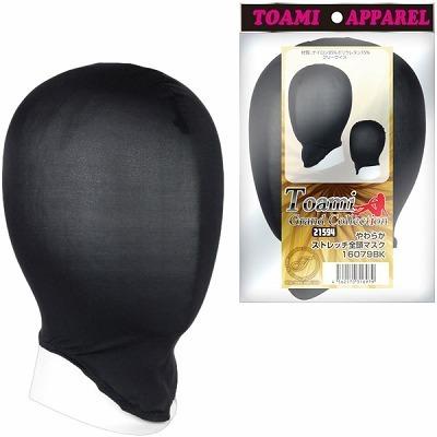 全頭マスク通販|やわらかストレッチ全頭マスク