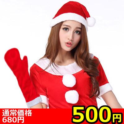 ≪500円≫サンタコスプレをセール中!どれも激安で即日発送OK!