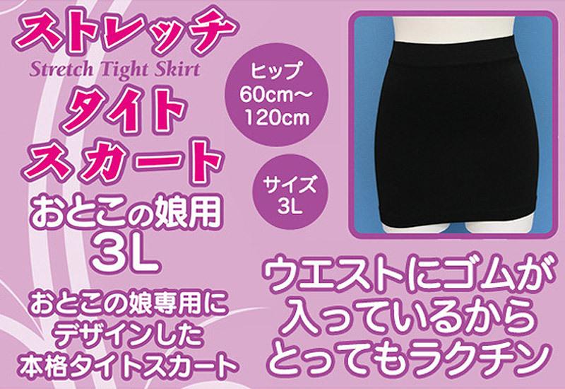 女装用ミニスカート