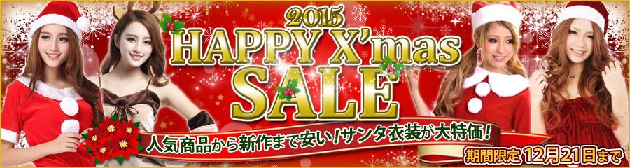サンタ衣装が激安!クリスマス仮装の激安通販!