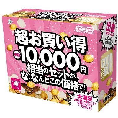 超お買い得総額10000円相当のセットが な なんとこの価格で!