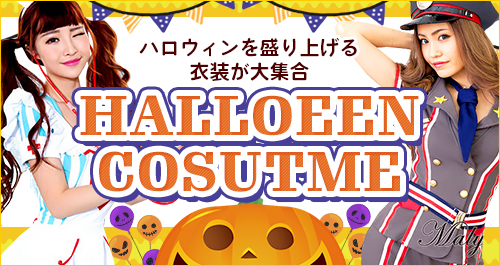ハロウィン衣装が激安!ハロウィンのコスチューム通販