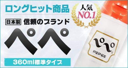 人気で安心のぺペローション特集!360ml入りが業界最安値450円!