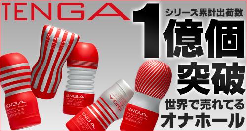 TENGAシリーズの激安通販特集